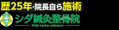 南浦和の整体なら「シダ鍼灸整骨院」 ロゴ